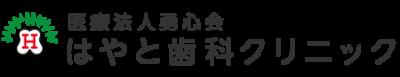 埼玉県坂戸市のインビザラインができる歯科 はやと歯科クリニック